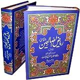 Riyaz-us-Saliheen (Urdu) 2 Vols. Set