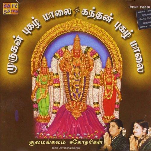 Murugan Pugazhmalai/kandhan P
