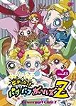 Demashita! Powerpuff Girls 23 [Import...