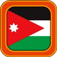 Jordanian Travel Phrases