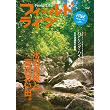 フィールドライフ No.56 夏号[雑誌] (Japanese Edition)