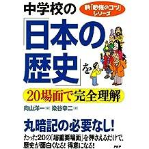 新「勉強のコツ」シリーズ 中学校の「日本の歴史」を20場面で完全理解 (Japanese Edition)
