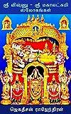 Sri Vishnu - Sri Mahalakshmi Slogangal: ஸ்ரீ விஷ்ணு - ஸ்ரீ மகாலட்சுமி ஸ்லோகங்கள் (Tamil Edition)