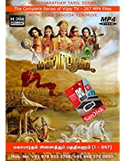 Mahabharatham TV Show - All Episodes 267 MP4 Files [Tamil]