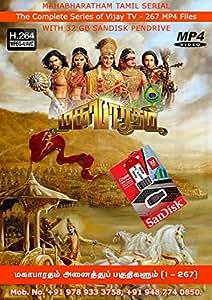 Mahabharatham TV Show - All Episodes 267 MP4 Files [Tamil]