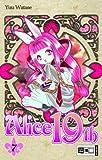 Alice 19th 07 - Yuu Watase