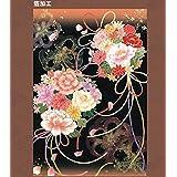 """Tradicional Japonés Tarjeta de felicitación Navidad """"ramo de flores"""" de Japón"""