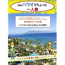 Just 1 hour   Amazing Hawaii Travelling Book  Bring this book to travel: Just 1 hour   Amazing Hawaii Travelling Book  Bring this book to travel (Trip) (Japanese Edition)