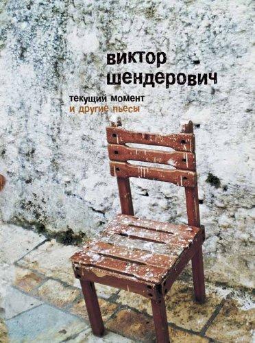 -------russian-edition