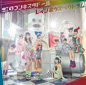 Rainbow Spectrum [Ltd.Edition] [Import allemand]