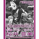 God for Japanese Cool Girls Japanese Edition (The BBB: Breakthrough Bandwagon Books)