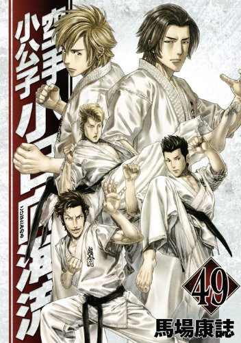 Karate Little Lord Fauntleroy Kohinata ocean currents (49) (Young Magazine Comics) (2012) ISBN: 4063822095 [Japanese Import]