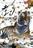Tigre Vol.2