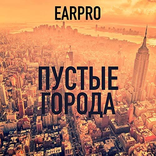 Пустые города -