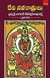 Devi Navarathrulu