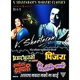 V Shantaram's Marathi Classics - Set 1