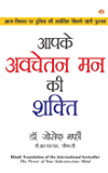 Apke Avchetan Man Ki Shakti : आपके अवचेतन मन की शक्ति (Hindi Translation of The Power of Your Subconscious Mind) by Dr. Joseph Murphy (Hindi Edition)