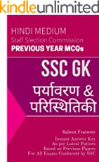 Environment & Ecology:  SSC GK in HINDI (Previous Papers Topicwise Solved) Based on New Pattern for SSC/Other Exams: Mocktime Publication (Hindi Edition)