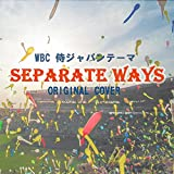 Separate ways from world baseball cup samurai japan official theme