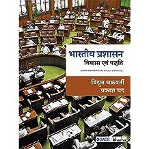 Bhartiya Prashasan: Vikas evam Paddhati (Hindi Edition)
