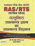 RAS/RTS (Prarambhik Pariksha) Vastunisth Samanya Gyan Evam Samanya Vigyan