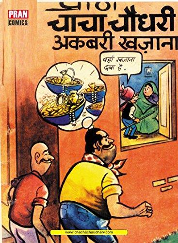 Chacha Chaudhary Comic Book