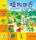 植物世界(The World of the Plants) (Chinese Edition)