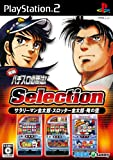 Jissen Pachi-Slot Hisshouhou! Selection: Salaryman Kintarou - Slotter Kintarou - Ore no Sora[Japanische Importspiele]