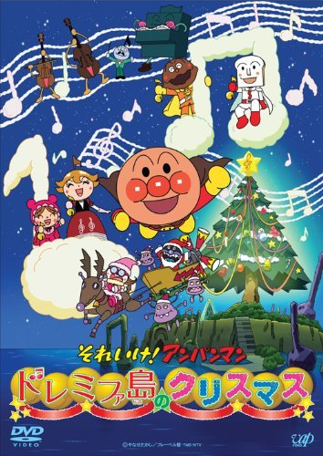 Animation - Soreike! Anpanman Doremifa Tou No Christmas [Japan DVD] VPBE-13798