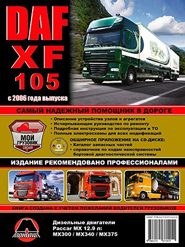 Repair manual for DAF XF105, cars from 2006: The book describes the repair, operation and maintenance of a car (English Edition)