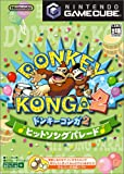 Donkey Konga 2: Hit Song Parade[Japanische Importspiele]