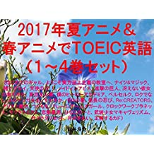 Anime de TOEIC summer and Spring of 2017 1 to 4 set ebook for studying TOEIC with some sentences which describe some Japanese animation characters such ... Is a Gal Classroom of the (Japanese Edition)