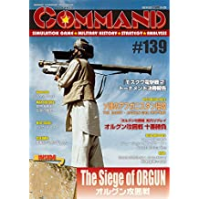 Command Magazine Vol 139: The Siege of ORGUN (Japanese Edition)