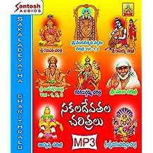Sakala Devathala Charithra MP3