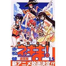 Mahou Sensei Negima! (15) (Shonen Magazine KC) (2006) ISBN: 4063636925 [Japanese Import]
