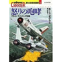 怒りの咆哮 ブライト・ライトニング作戦―第14空母戦闘群〈2〉 (光人社NF文庫)