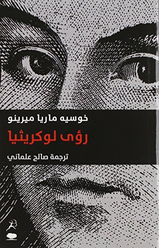 Visions of Lucrecia (Arabic) (Arabic Edition)
