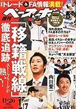 Shukan Baseball November 26 2012 (japan import)