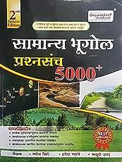 Dnyandeep Samanya Bhugol Prashnasanch 5000+