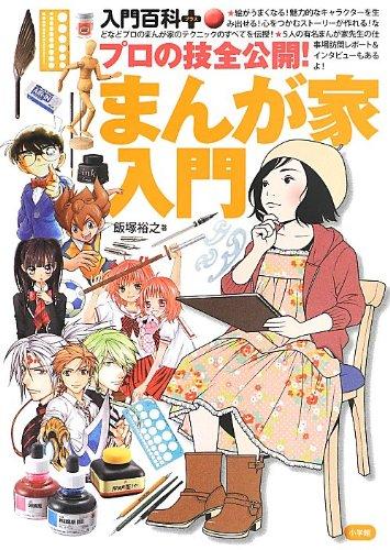 "Puro no waza zenkoÌ""kai mangaka nyuÌ""mon par 2013. editor: ToÌ"