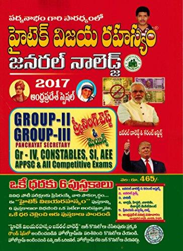 Andhra Pradesh Hitech Vijaya Rahasyam General Knowledge - 2017 ( Set of...