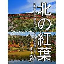 Kitanokouyou Ginsendai to Kougenonsen SlowPhoto (Japanese Edition)