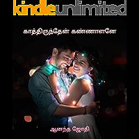 காத்திருந்தேன் கண்ணாளனே (Tamil Edition)