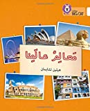 Landmarks of Our World: Level 10 (Collins Big Cat Arabic Reading Programme)