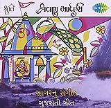 Shravan Madhuri and Sagarnun Sangeet(Guj...