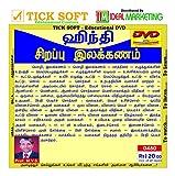 #3: TICK SOFT Hindi Basic Grammar - Thru Tamil (DVD)