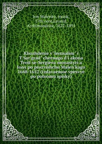 khozhdenie-veierusalime-i-tisaregrade-chernago-deiiakona-troitise-sergieva-monastyriia-iony-po-prozv