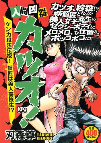 Human weapon bonito! Teaching method is killing fight! Beautiful woman high school teacher! ? (Platinum Comics) (2010) ISBN: 4063745503 [Japanese Import]