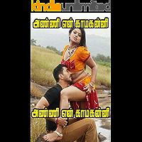 அண்ணி என் காமகன்னி (Tamil Edition)