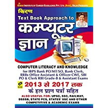 Kiran's Text Book Approach to Computer Knowledge - 1967 (Hindi)